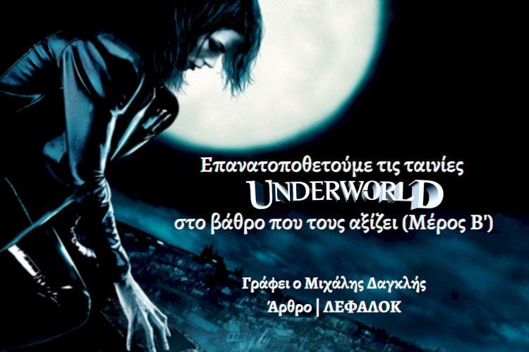 Άρθρο | Επανατοποθετούμε τις ταινίες UNDERWORLD στο βάθρο που τους αξίζει (Μέρος Β')