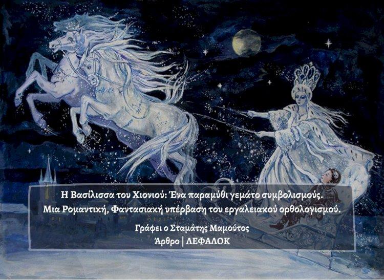 Άρθρο | Η Βασίλισσα του Χιονιού: Ένα παραμύθι γεμάτο συμβολισμούς. Μια Ρομαντική, Φαντασιακή υπέρβαση του εργαλειακού ορθολογισμού.