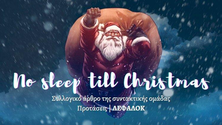Άρθρο | No sleep till Christmas