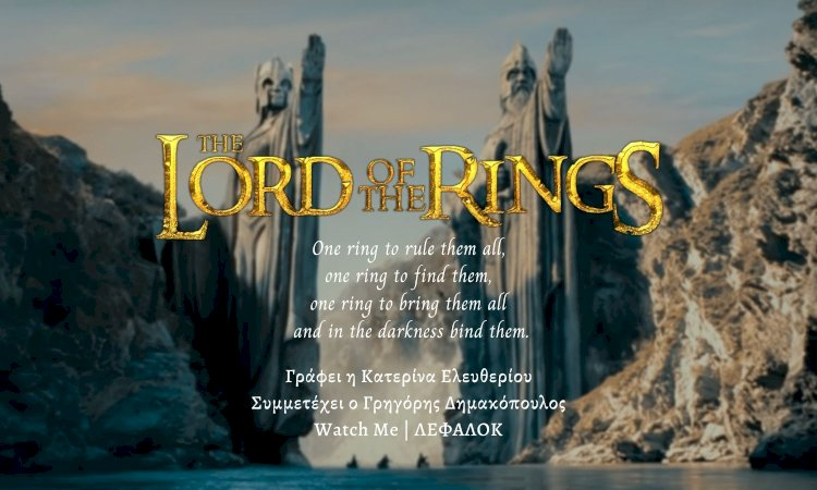 Watch Me | The Lord of the Rings