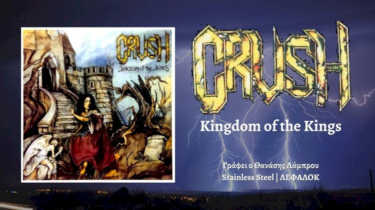 Stainless Steel | Crush - Kingdom of the Kings