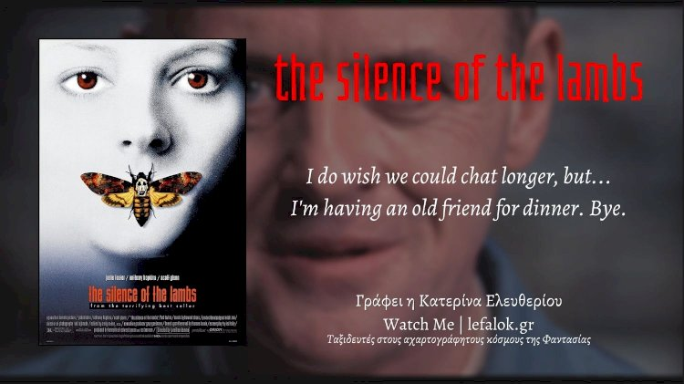 Watch Me | The Silence of the lambs