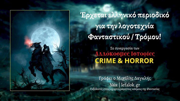 Νέα | Έρχεται ελληνικό περιοδικό για την λογοτεχνία του Φανταστικού/Τρόμου!