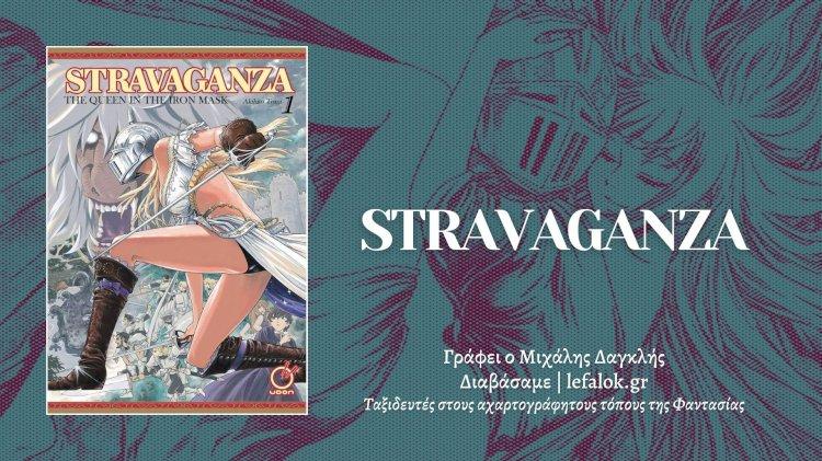 Διαβάσαμε | Πρέπει να μιλήσουμε για το Stravaganza