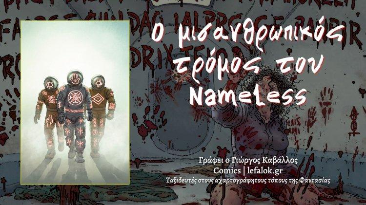 "Comics   Ο μισανθρωπικός τρόμος του ""Nameless"""