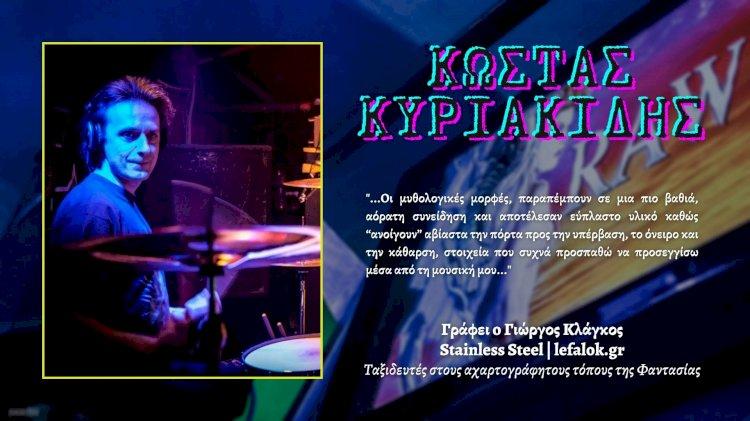 Stainless Steel | Κώστας Κυριακίδης: Μια μουσική περιπλάνηση στον χρόνο με έναν αυθεντικά ρομαντικό καλλιτέχνη...