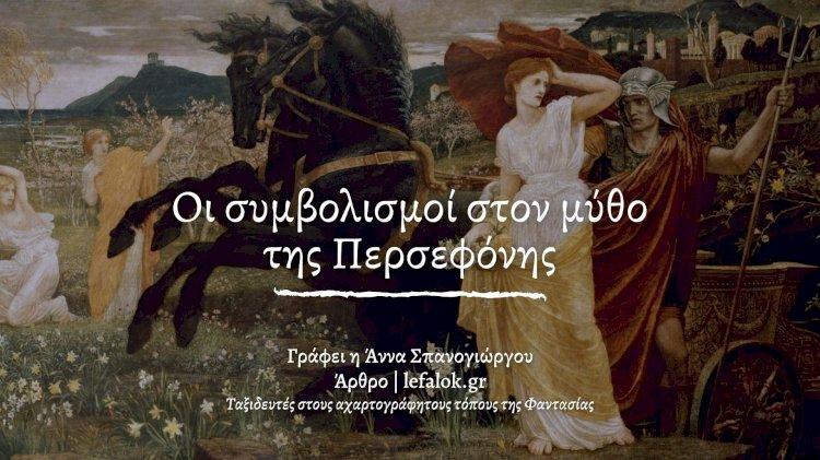 Άρθρο | Οι συμβολισμοί στον μύθο της Περσεφόνης