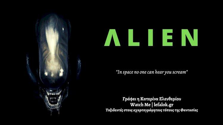 Watch Me | Alien