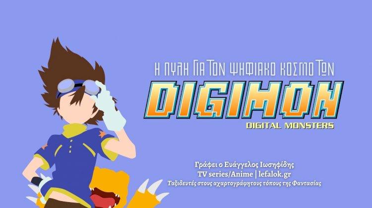 TV Series/Anime | Η πύλη για τον Ψηφιακό Κόσμο των Digimon