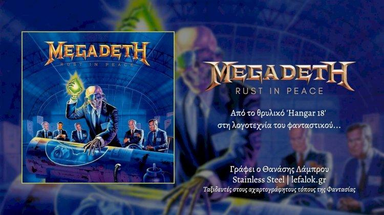 Stainless Steel   Megadeth - Rust In Peace: Από το θρυλικό 'Hangar 18' στη λογοτεχνία του φανταστικού...