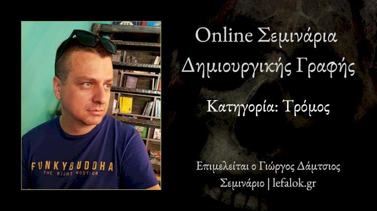 Online σεμινάρια δημιουργικής γραφής - Κατηγορία: Τρόμος