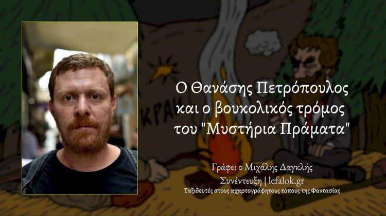 Συνέντευξη | O Θανάσης Πετρόπουλος και ο βουκολικός τρόμος του 'Μυστήρια Πράματα'