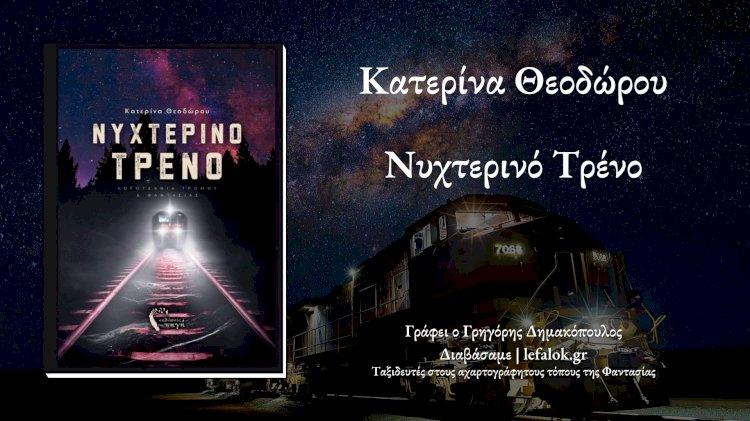 Διαβάσαμε   'Νυχτερινό Τρένο'