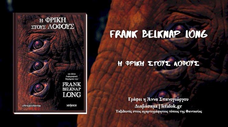 """Διαβάσαμε   """"Η Φρίκη Στους Λόφους"""" - Frank Belknap Long"""