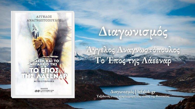 """Διαγωνισμός   Κερδίστε ένα αντίτυπο του βιβλίου """"Το Έπος της Λάεεναρ"""" του Άγγελου Αναγνωστόπουλου"""