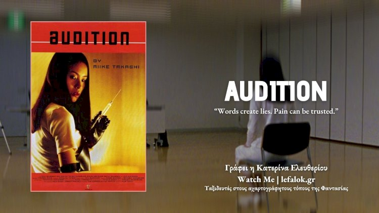 Watch Me   Audition
