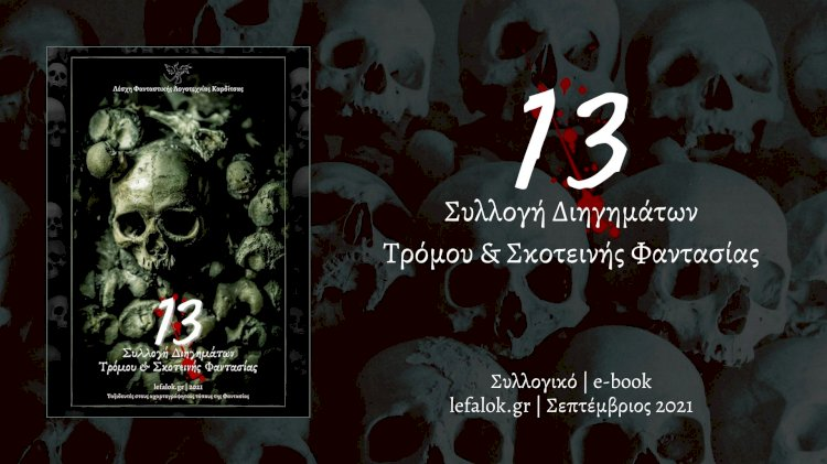 13 - Συλλογή Διηγημάτων Τρόμου & Σκοτεινής Φαντασίας